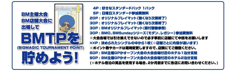 BMTP 名古屋店交換賞品一覧表