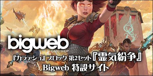 Bigweb『霊気紛争』特設サイト
