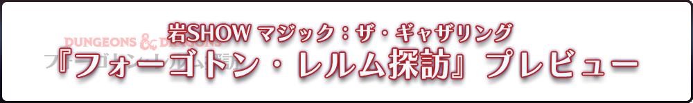 岩SHOW マジック:ザ・ギャザリング『フォーゴトン・レルム探訪』プレビュー