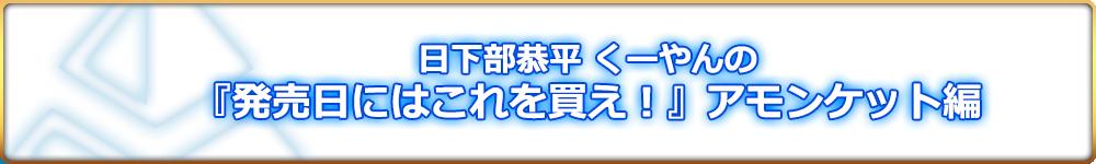 日下部恭平『くーやんの発売日にはこれを買え!』アモンケット編