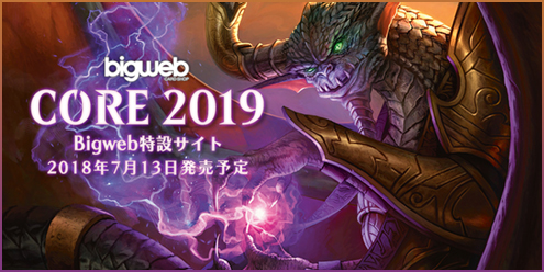 Bigweb『CORE 2019』特設サイト