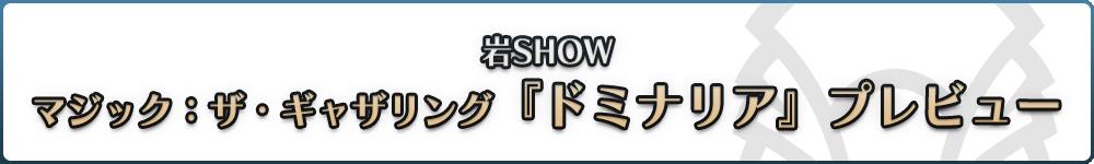 岩SHOW マジック:ザ・ギャザリング『ドミナリア』プレビュー