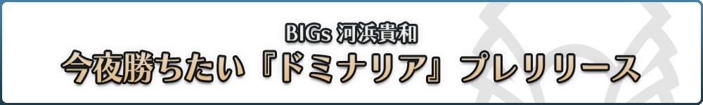 BIGs 河浜貴和 今夜勝ちたい『ドミナリア』プレリリース