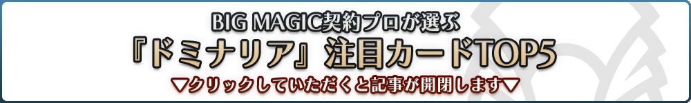 BIG MAGIC契約プロが選ぶ『ドミナリア』注目カードTOP5