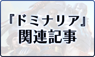 『ドミナリア』関連記事