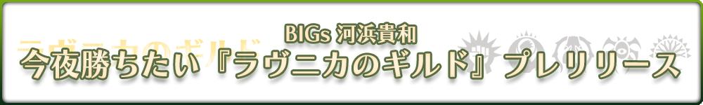 BIGs 河浜貴和 今夜勝ちたい『ラヴニカのギルド』プレリリース