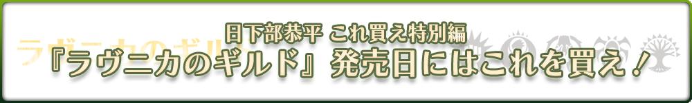 日下部恭平 これ買え特別編『ラヴニカのギルド』発売日にはこれを買え!