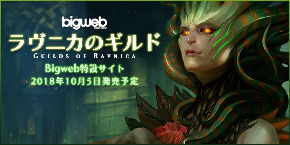 マジック:ザ・ギャザリング 『ラヴニカのギルド』Bigweb特設サイト