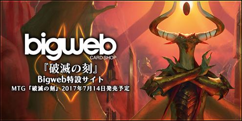Bigweb『破滅の刻』特設サイト