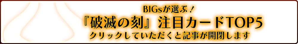 BIGsが選ぶ!『破滅の刻』注目カードTOP5