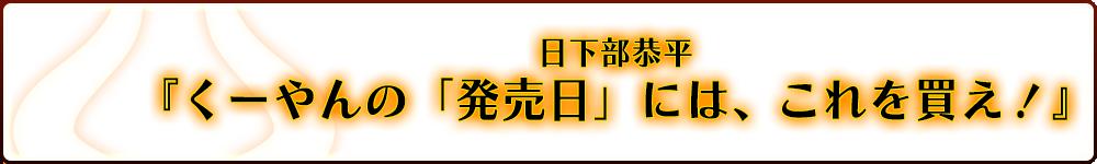 日下部恭平『くーやんの「発売日」には、これを買え!』