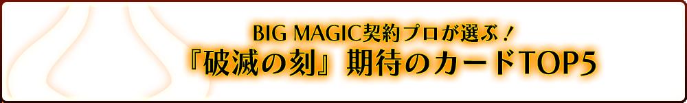 BIG MAGIC契約プロが選ぶ!『破滅の刻』期待のカードTOP5
