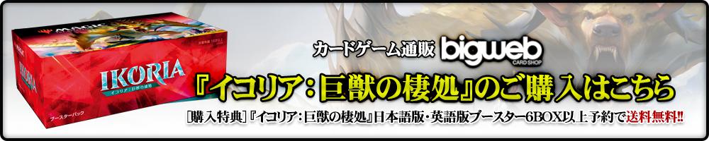 MTG『イコリア:巨獣の棲処』BOX Bigweb予約ページ