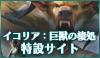 マジック:ザ・ギャザリング『イコリア:巨獣の棲処』Bigweb特設サイト