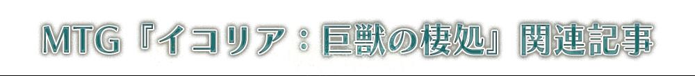 MTG『イコリア:巨獣の棲処』関連記事