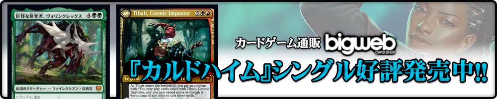 MTG『カルドハイム』シングルカード Bigweb販売ページ