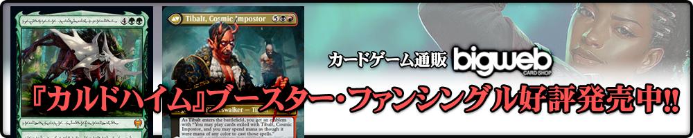MTG『カルドハイム』ブースター・ファン シングルカード Bigweb販売ページ