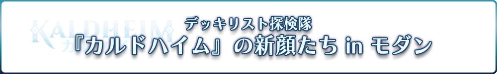 『カルドハイム』の新顔たち in モダン ~デッキリスト探検隊 第53回~