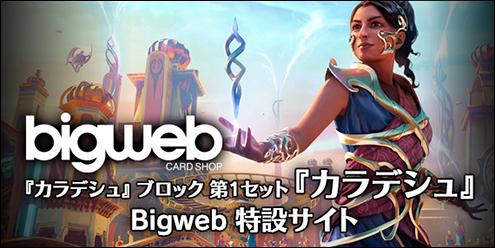 Bigweb『カラデシュ』特設サイト