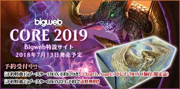 MTG『Core 2019』Bigweb特設サイト