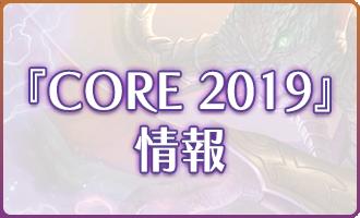 『CORE 2019』情報