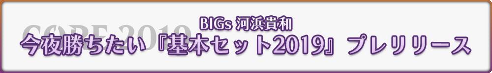 BIGs 河浜貴和 今夜勝ちたい『基本セット2019』プレリリース