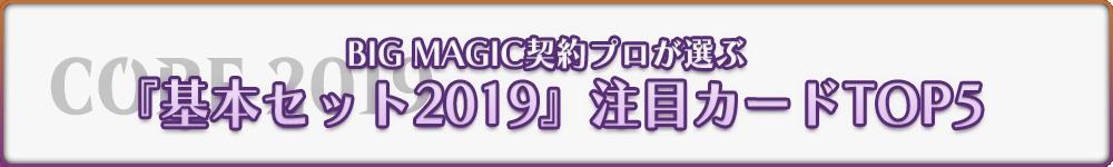 BIG MAGIC契約プロが選ぶ『基本セット2019』注目カードTOP5