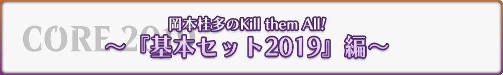 岡本桂多のKill them All! ~『基本セット2019』編~