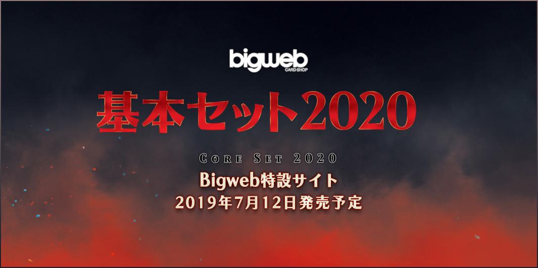 マジック:ザ・ギャザリング『基本セット2020』Bigweb特設サイト