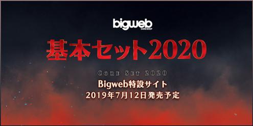 Bigweb『基本セット2020』特設サイト