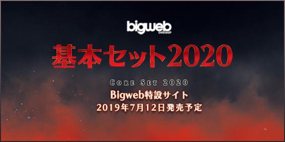マジック:ザ・ギャザリング『灯争大戦』Bigweb特設サイト