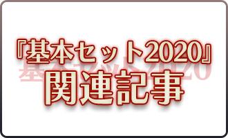 『基本セット2020』関連記事