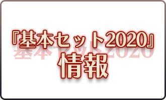 『基本セット2020』情報