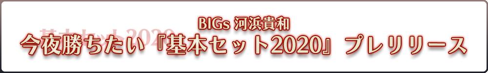BIGs 河浜貴和 今夜勝ちたい『基本セット2020』プレリリース