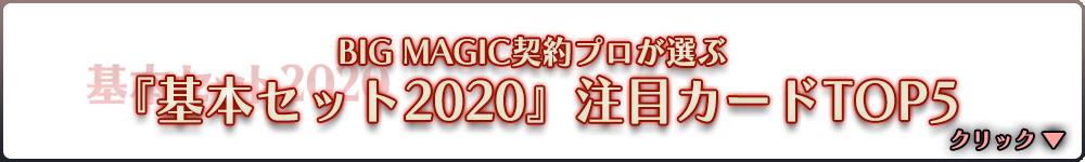 BIGMAGIC契約プロが選ぶ『基本セット2020』注目カードTOP5!
