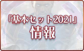 『基本セット2021』情報
