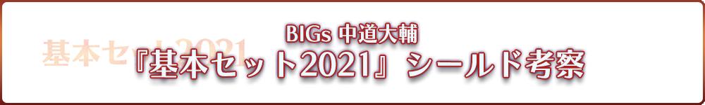 BIGs 中道大輔『基本セット2021』シールド考察