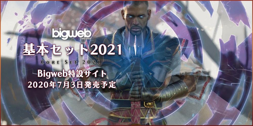 マジック:ザ・ギャザリング『基本セット2021』Bigweb特設サイト