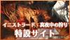 マジック:ザ・ギャザリング『イニストラード:真夜中の狩り』Bigweb特設サイト
