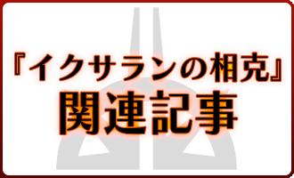 『イクサランの相克』関連記事