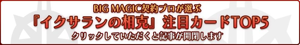 BIG MAGIC契約プロが選ぶ『イクサランの相克』注目カードTOP5!