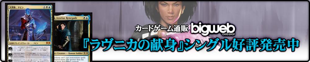 『ラヴニカの献身』のシングルカードのご予約はこちら!!