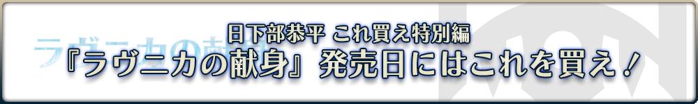 日下部恭平 これ買え特別編『ラヴニカの献身』発売日にはこれを買え!