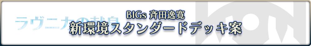 BIGs 斉田逸寛『新環境スタンダードデッキ案』