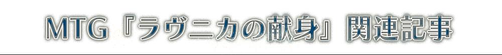 MTG『ラヴニカの献身』関連記事