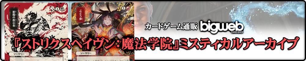 MTG『ストリクスヘイヴン:魔法学院』ミスティカルアーカイブシングルカード Bigweb購入ページ