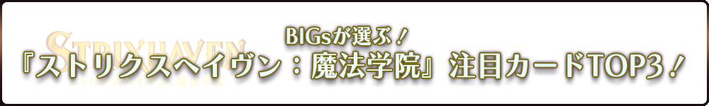 BIGsが選ぶ!『ストリクスヘイヴン:魔法学院』注目カードTOP3