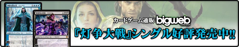 『灯争大戦』のシングルカードのご購入はこちら!!