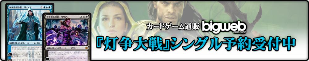 『灯争大戦』のシングルカードのご予約はこちら!!
