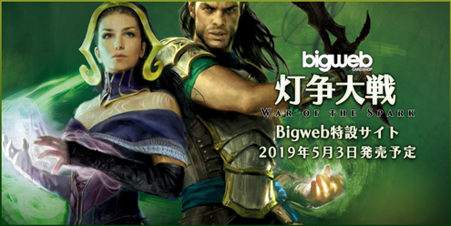 Bigweb『灯争大戦』特設サイト